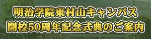 banner_50th